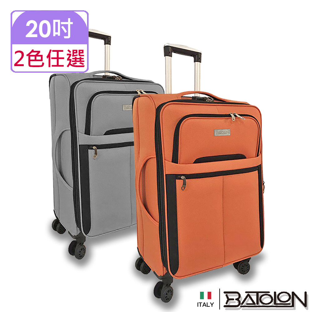 batolon寶龍20吋  皇家風範tsa鎖加大商務箱/旅行箱 (2色任選)