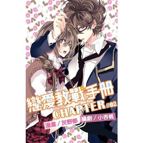 電子書 戀愛教戰手冊(02)