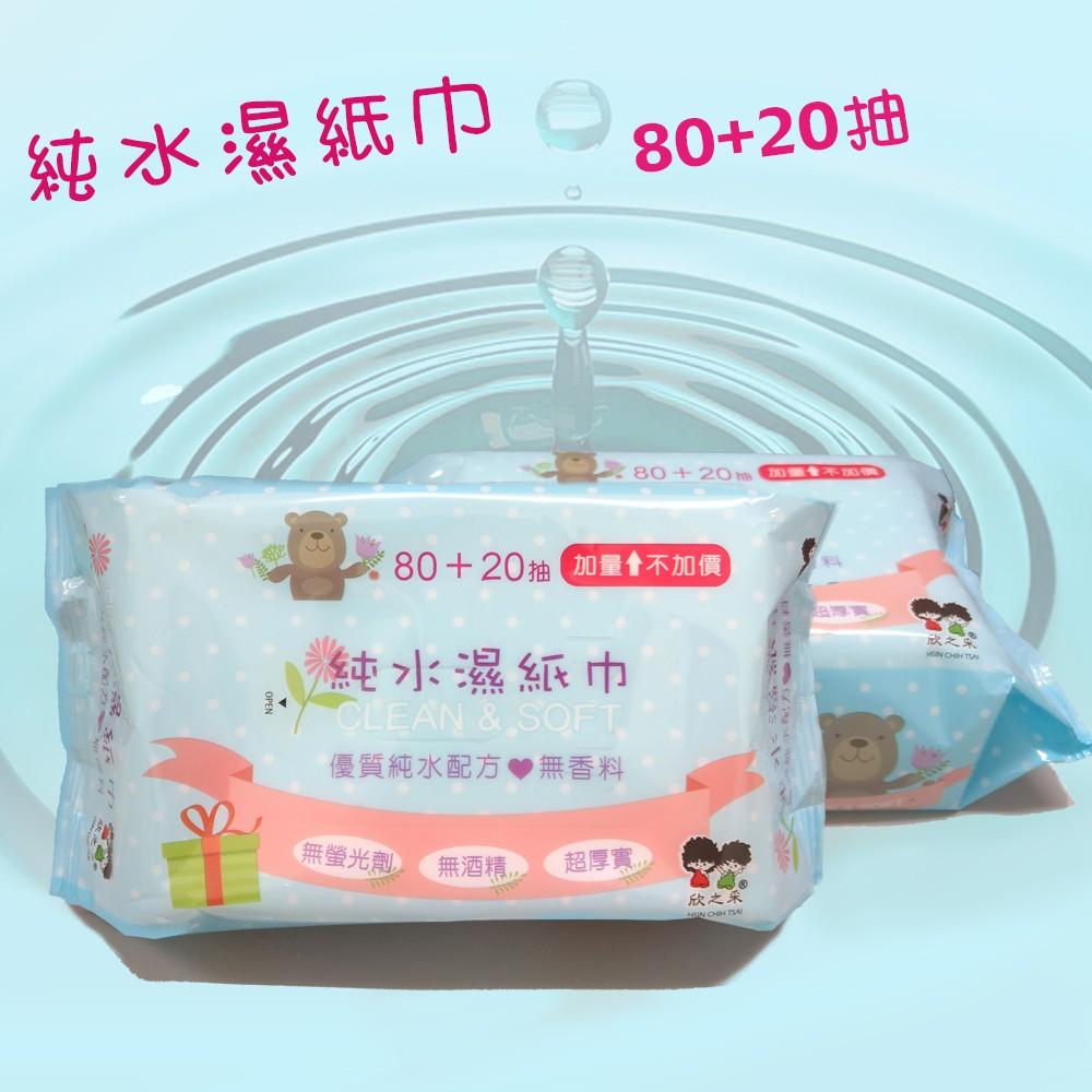 純水濕紙巾(100抽/包)