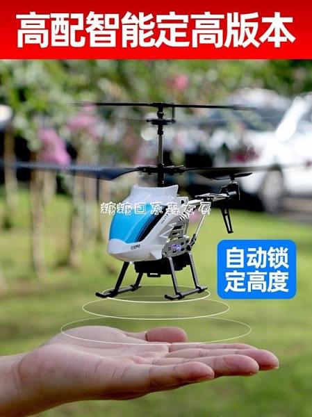 交換禮物兒童遙控飛機直升機耐摔充電動玩具小飛機模型男孩防撞航拍無 YYP
