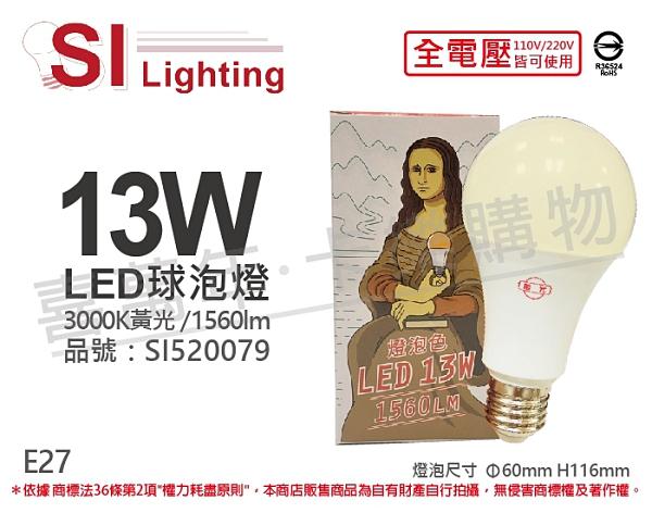 旭光 LED 13W 3000K 黃光 E27 全電壓 球泡燈 _ SI520079