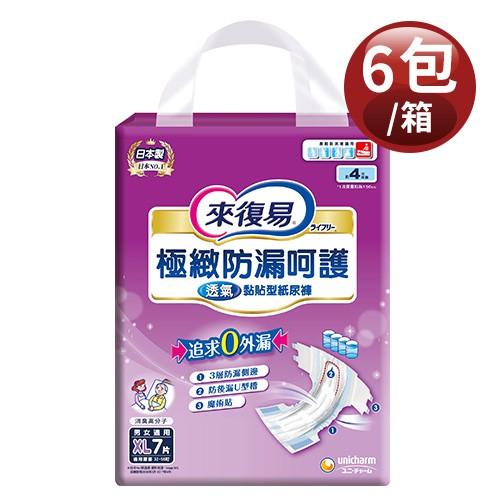 來復易 極緻防漏呵護透氣紙尿褲-XL 1箱裝 (7片x6包/箱)【新高橋藥妝】