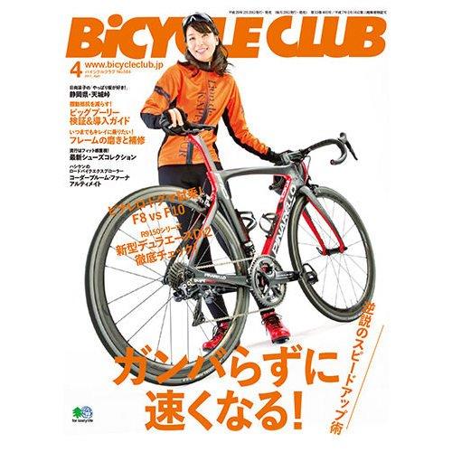 電子雜誌BiCYCLE CLUB 第2017年4月號No.384期