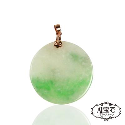 A1寶石 天然緬甸-飄陽綠翡翠平安扣墜飾(含開光)