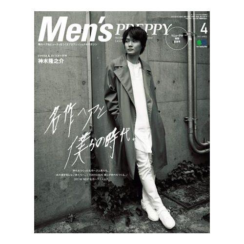電子雜誌Men's PREPPY 2017年4月號