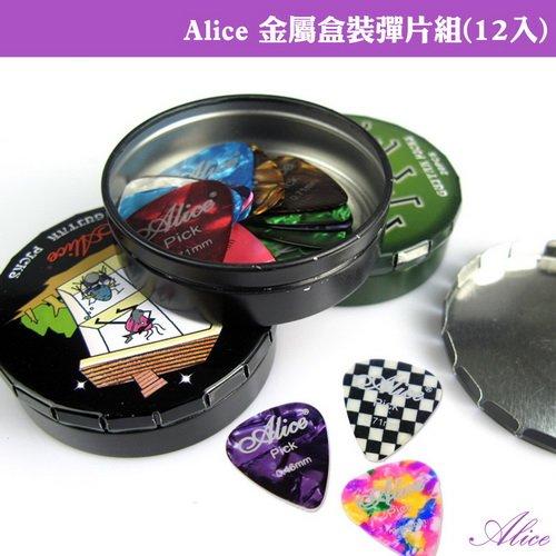 【Alice 】金屬盒裝彈片組(12入)