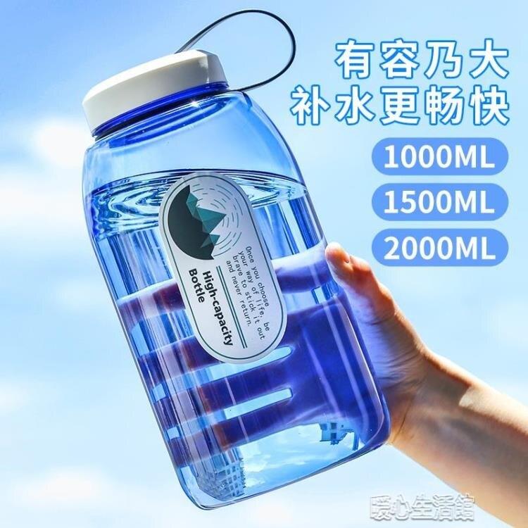 運動水杯水壺戶外便攜塑料水杯子超大容量太空男女防摔健身水瓶200yh