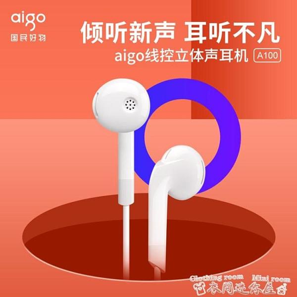 有線耳機aigo/愛國者 A系列有線耳機入耳式重低音耳機耳麥帶麥線控 衣間迷你屋 交換禮物