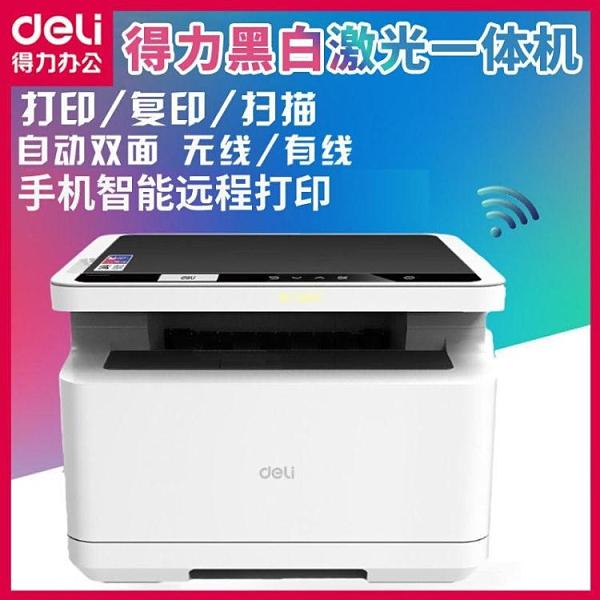 得力黑白激光打印機家用學生a4復印機辦公無線遠程打印復印機自動 快速出貨