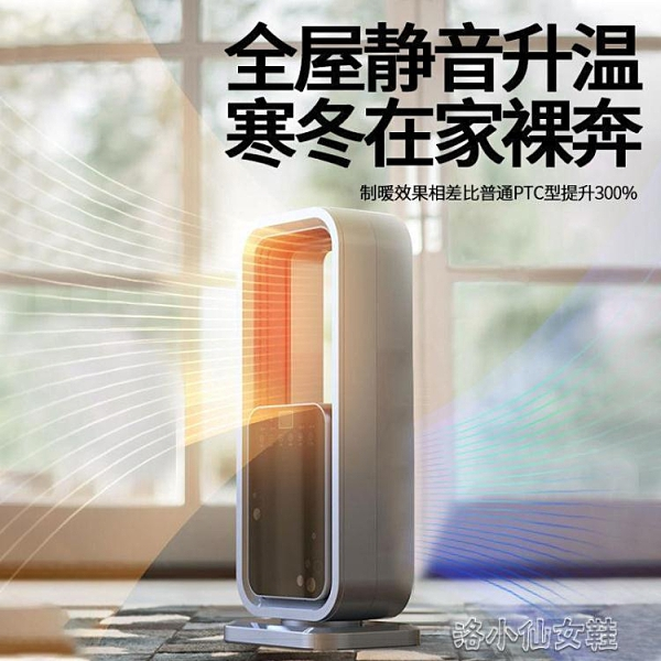 暖風機 速熱恒溫取暖神器暖風機家用臥室大型面積客廳暖氣電暖器烤火省電220V 快速出貨YJT