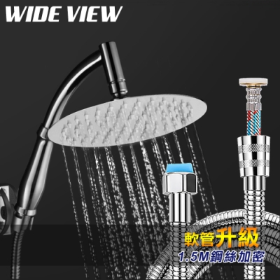 WIDE VIEW 不鏽鋼手持8吋圓形增壓蓮蓬頭蛇管組(ZU-SH04-NP)
