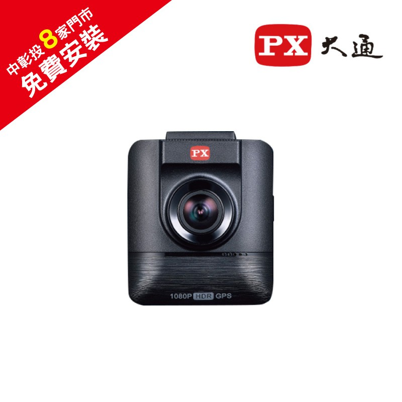 PX大通 HR7G GPS星光夜視高畫質行車記錄器+16G記憶卡 SONY星光級【買就送安裝】
