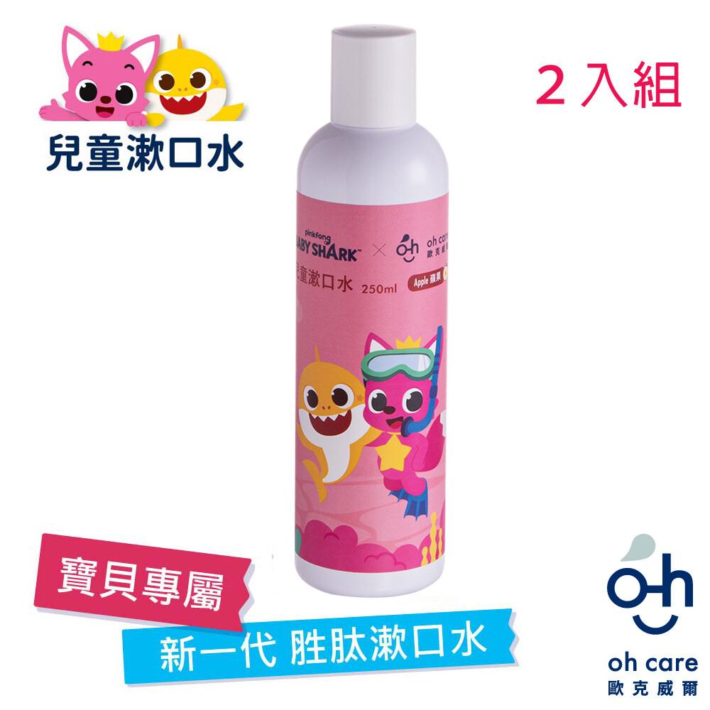 oh care歐克威爾 baby shark兒童漱口水(蘋果) 250ml x2入