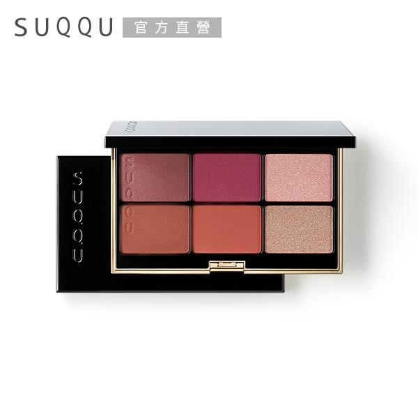【SUQQU】晶采淨妍6色頰彩盤 16.5g
