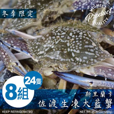 【祥鈺水產】★冬季限定★斯里蘭卡佐渡生凍大藍蟹 1000g/3隻 ★8組24隻★