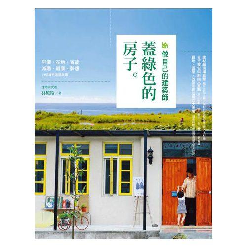 電子書 做自己的建築師:蓋綠色的房子