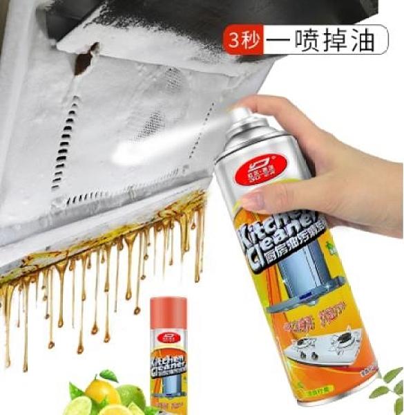 清洗劑 廚房油污清潔劑強力去重油污凈多功能油漬泡沫神器抽油煙機清洗劑 艾維朵