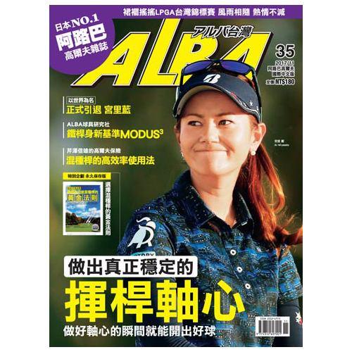 電子雜誌ALBA高爾夫雜誌 第35期