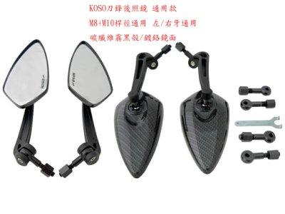 高雄 特價商品 KOSO統亞 BLADE後視鏡 後照鏡 照後鏡 全車系通用 M8+M10 左+右牙轉換 開發票價