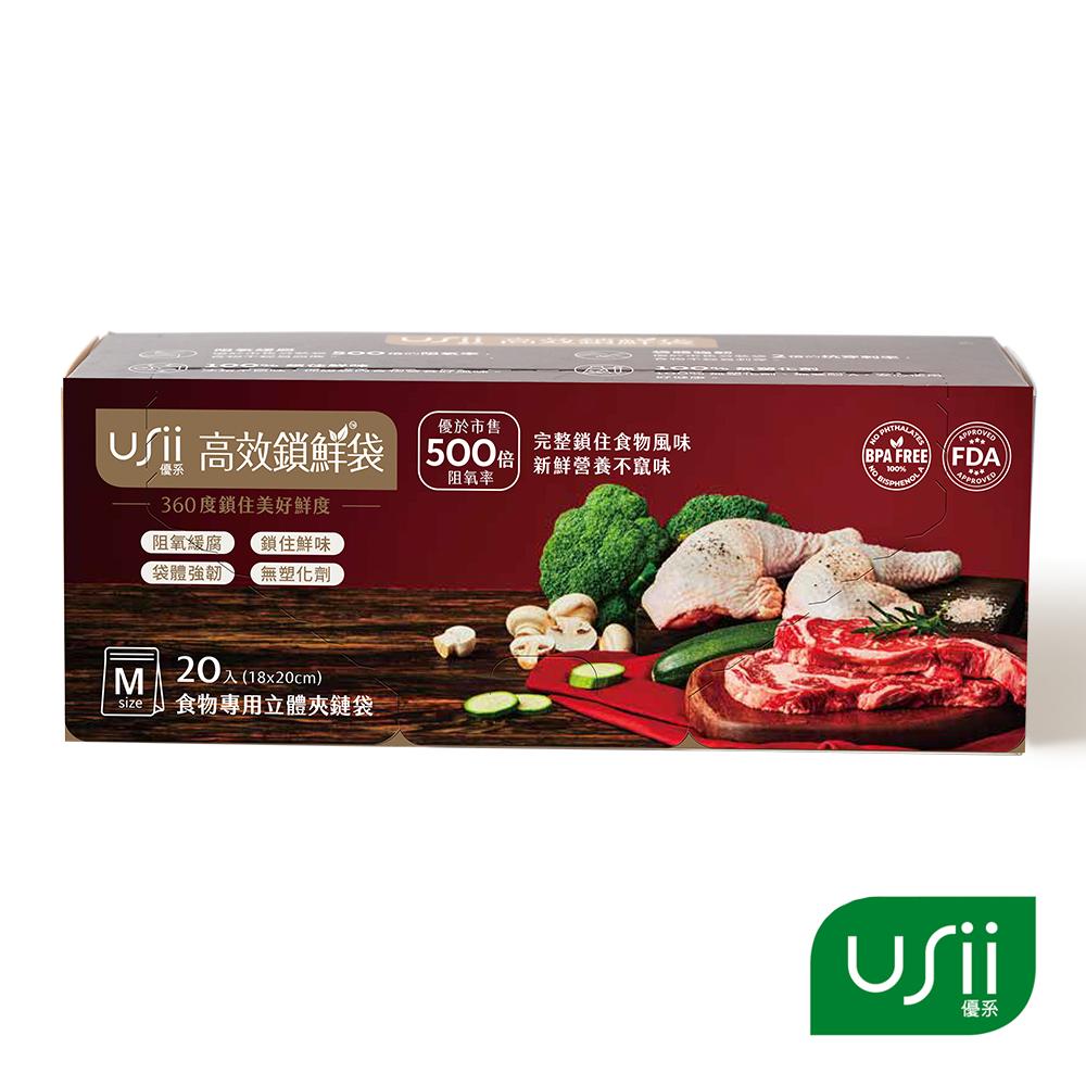 USii高效鎖鮮食物專用袋-立體夾鏈袋 M US-USIIOBB1820M