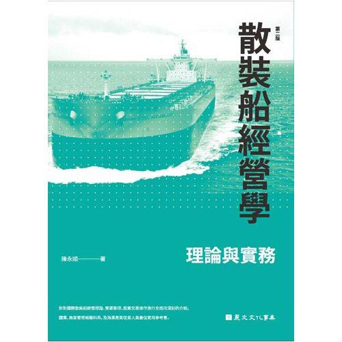 電子書 散裝船經營學:理論與實務(第二版)