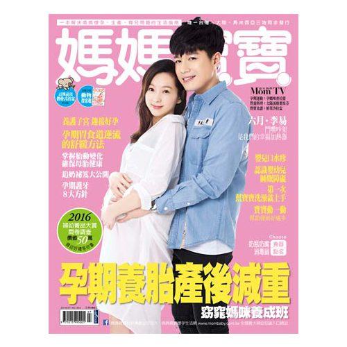 電子雜誌媽媽寶寶 第353期