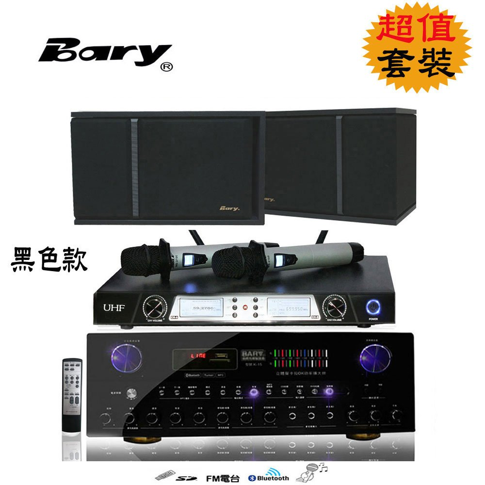 Bary日規版藍芽錄音功能KTV唱歌會議型超值套裝組 301-K15T