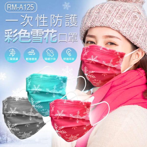 RM-A125 一次性防護彩色雪花口罩 50入/包