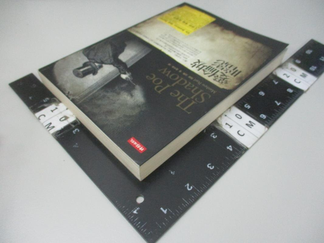 【書寶二手書T9/一般小說_AAM】愛倫坡暗影_馬修.珀爾, 莫與爭