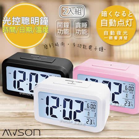 【日本AWSON歐森】光控電子鐘/智能鬧鐘/大數字時鐘(ATD-5351)不再貪睡(三色任選)(2入組)