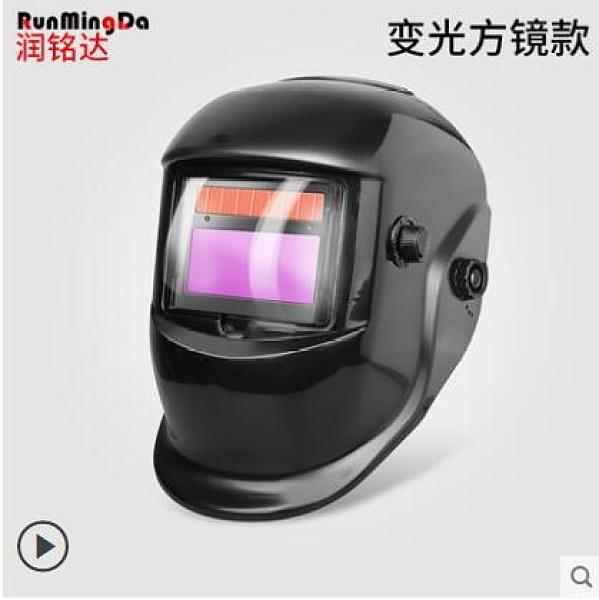 自動變光焊帽面罩電焊面卓頭戴式輕便氬弧焊工燒焊接防護面具眼鏡 樂事館新品