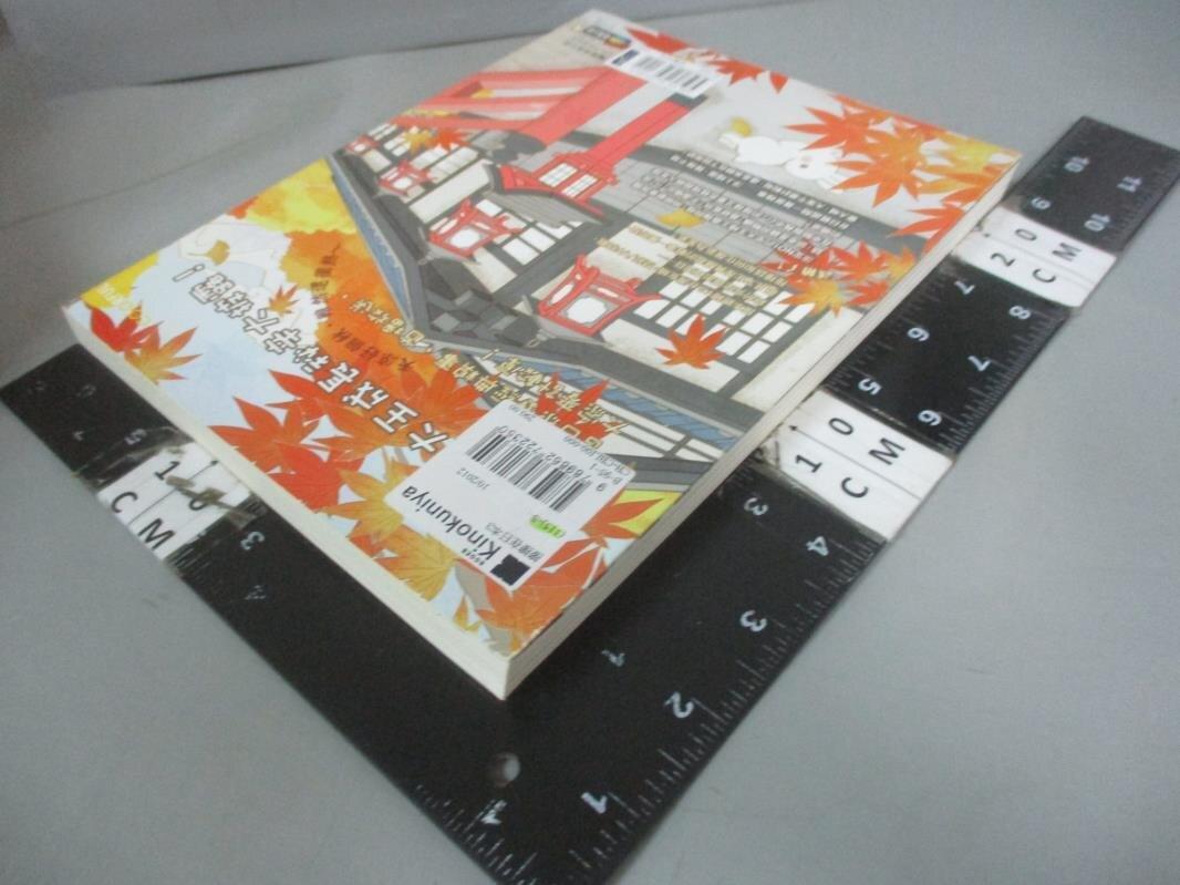 【書寶二手書T5/繪本_EVD】接接在日本3-台灣.日本我的家_接接