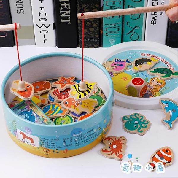 釣魚益智玩具幼兒童磁性寶寶早教力多功能動腦【奇趣小屋】