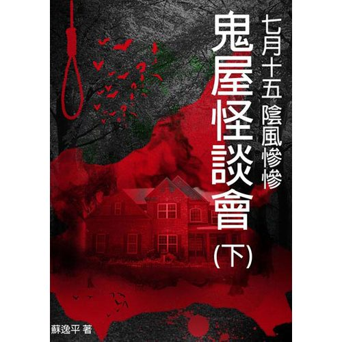 電子書 七月十五陰風慘慘鬼屋怪談會(下)