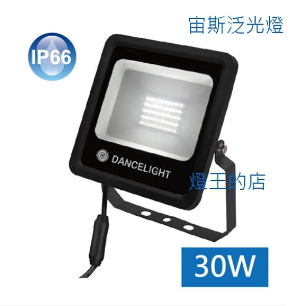 【燈王的店】舞光 LED 30W 宙斯泛光燈 戶外投射燈投光燈 全電壓 白光6500K/暖白光3000K OD-FLZ30