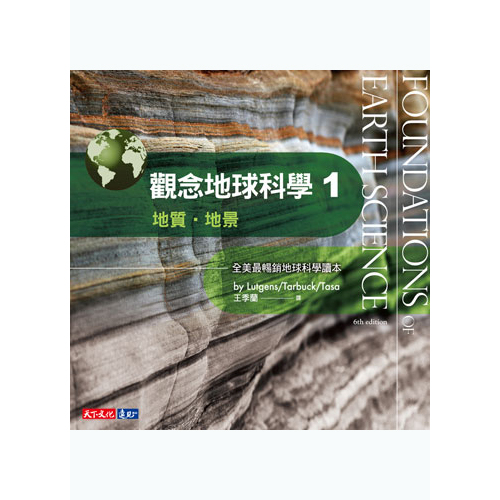電子書 觀念地球科學1:地質‧地景