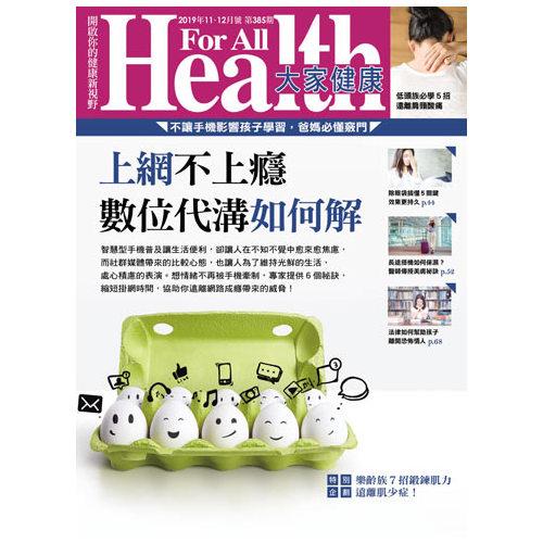 電子雜誌 大家健康雜誌 第385期