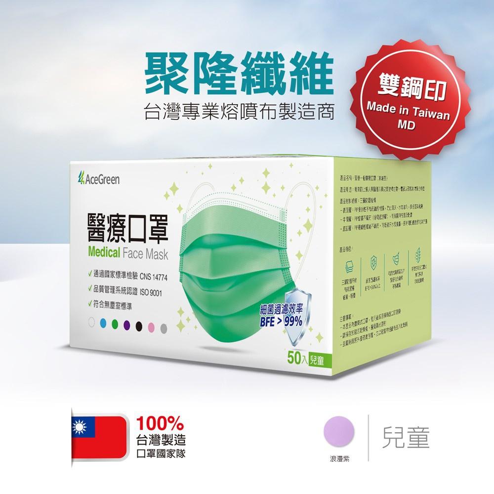 聚泰 Acegreen - 雙鋼印醫療口罩-兒童平面-浪漫紫-50片/盒