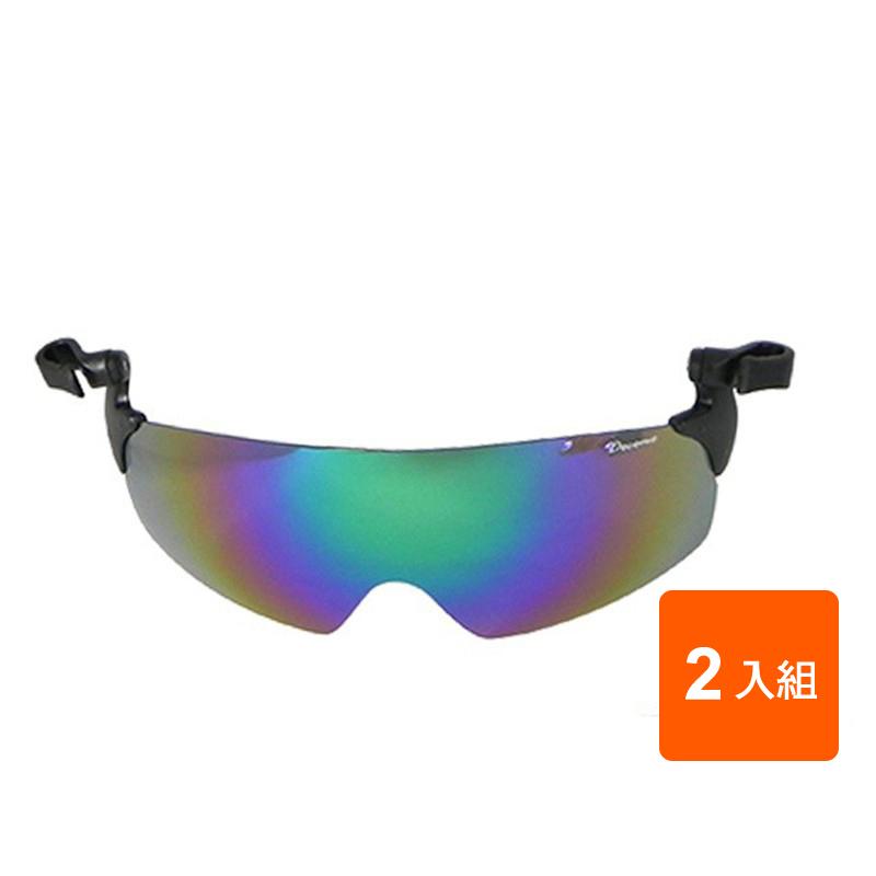 Docomo 抗UV400太陽眼鏡 MIT專業級夾帽式設計新款 系列專用PC材質任何帽體皆可夾 2組入 廠商直送