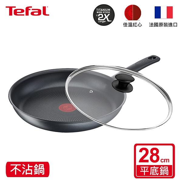 Tefal法國特福 左岸雅廚系列28CM不沾平底鍋(電磁爐適用)+玻璃蓋