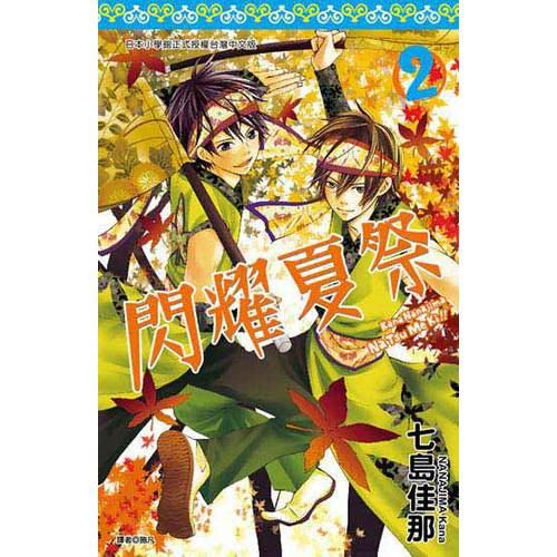 電子書 閃耀夏祭(02)