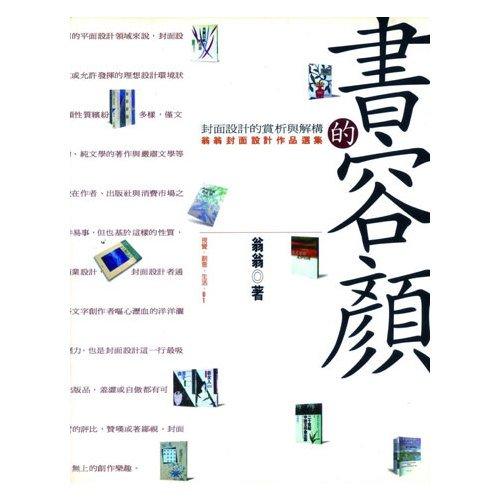 電子書 書的容顏:封面設計的賞析與解構