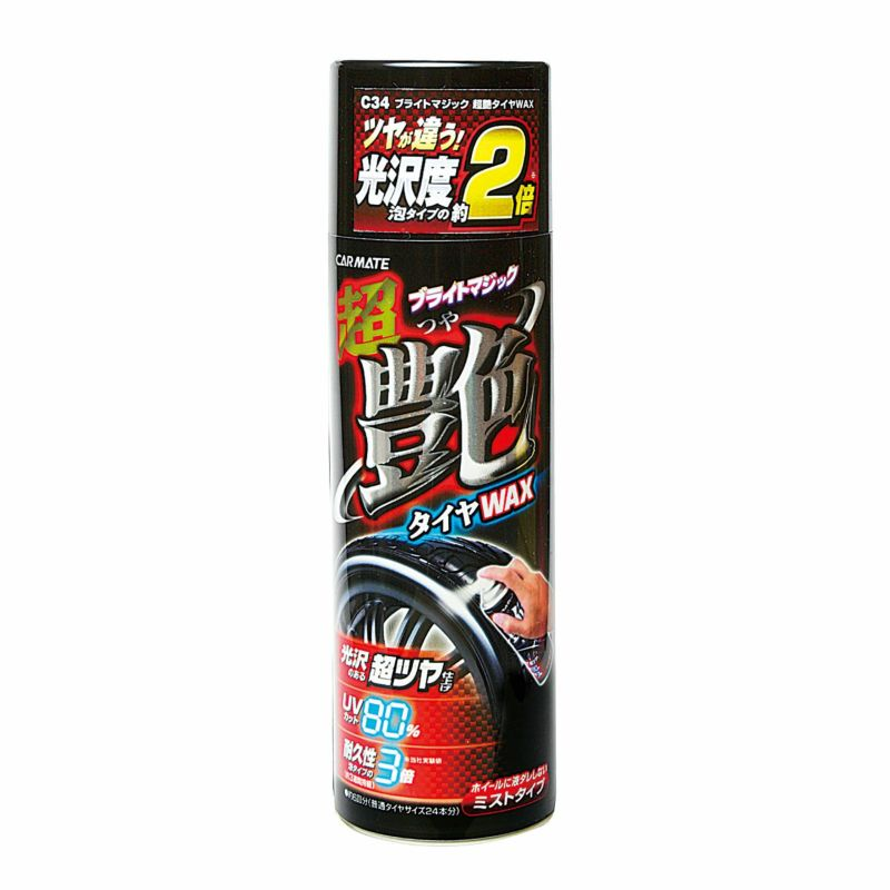 權世界@汽車用品 日本CARMATE Bright Magic汽車輪胎艷麗清潔劑 不須水洗 擦拭 光亮加倍型 C34