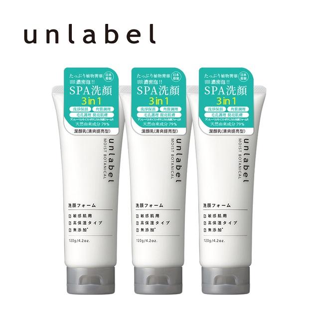 unlabel植物高保濕潔顏乳(清爽提亮型)3入組