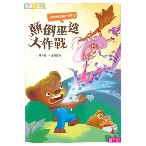 電子書 小熊寬寬與魔法提琴1: 顛倒巫婆大作戰