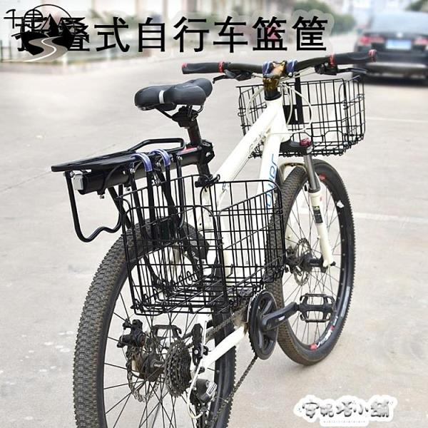 日本自行車車筐摺疊前車籃山地電動後貨架車框前掛通用菜籃子配件 安妮塔小铺