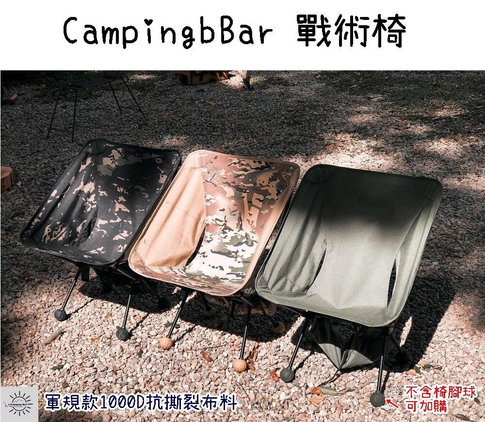 【野道家】Campingbar 戰術月亮椅大川椅
