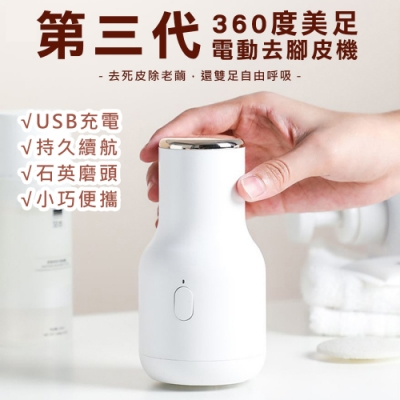 【AFAMIC 艾法】第三代360度美足充電式電動去腳皮機(去硬皮 磨腳皮)