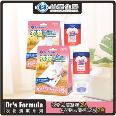 台塑生醫Dr's Formula衣物去漬棉12片*2盒+BioLead衣物去漬凝膠150g*2入