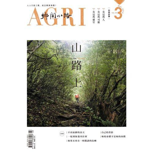 電子雜誌 鄉間小路 2018年3月號